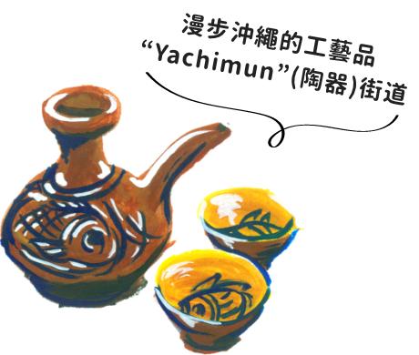 """漫步沖繩的工藝品""""Yachimun""""(陶器)街道"""