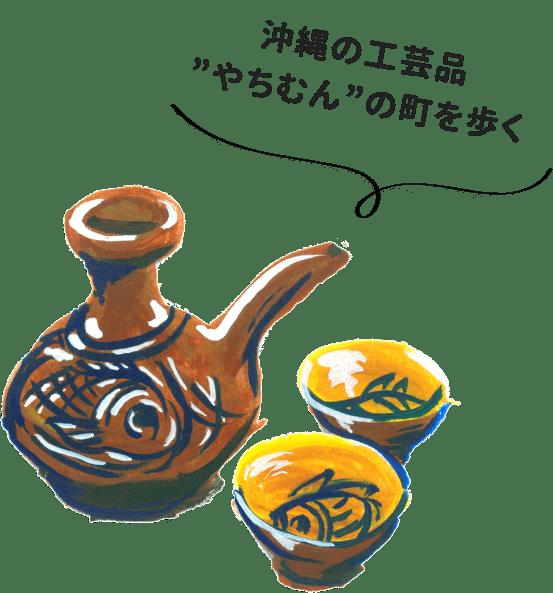 """沖縄の工芸品""""やちむん""""の町を歩く"""