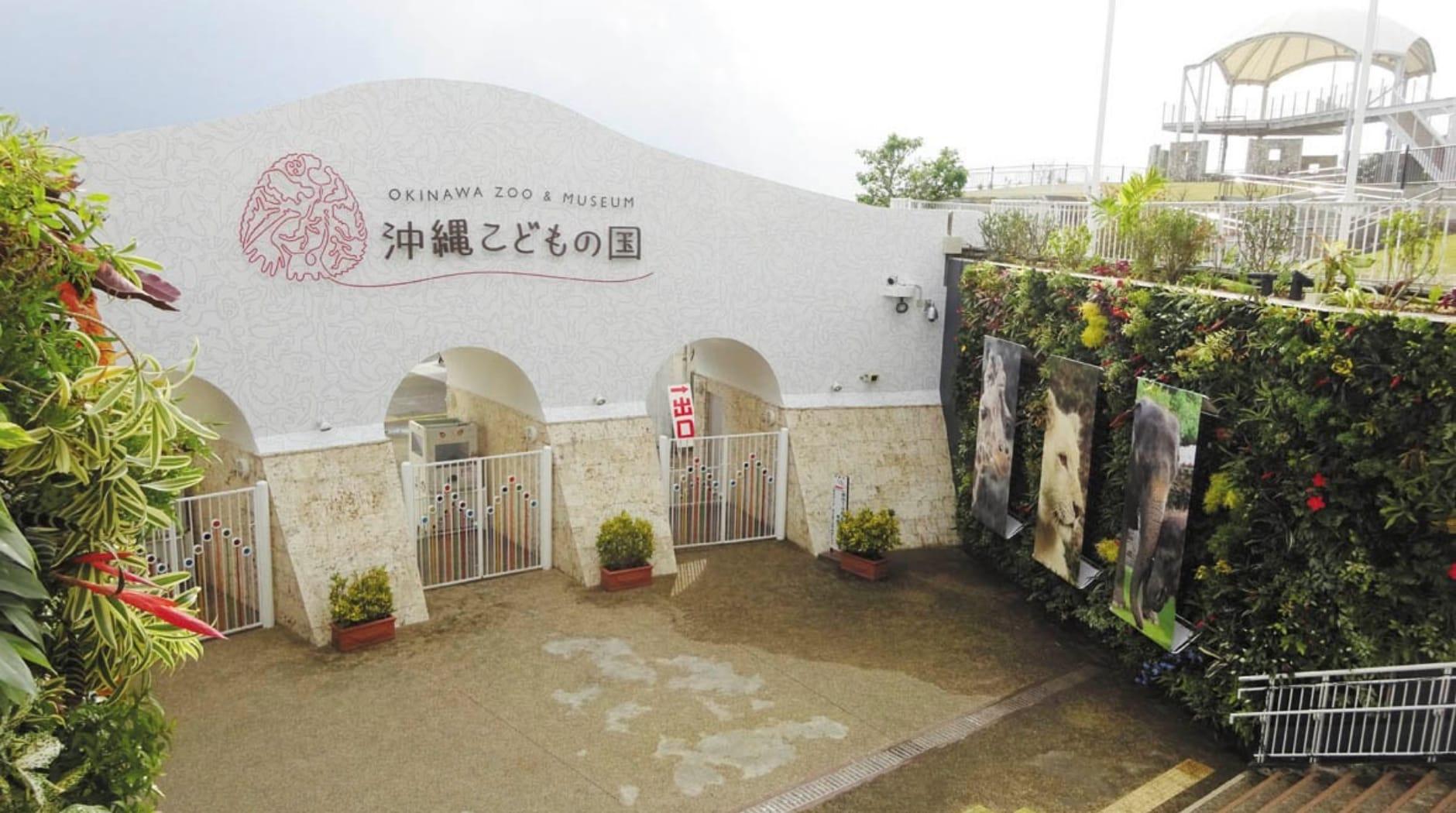 沖繩兒童王國